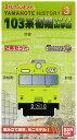 【中古】ニューホビー/バンダイ Bトレインショーティー 103系 初期 ウグイス 山手線 2両セット組立キット【A】 外箱未開封