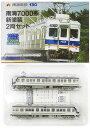 【中古】ニューホビー/トミーテック K227+K228 鉄道コレクション さようなら ありがとう 7000系引退記念 限定品 南海7000系 新塗装 2両セット【A'】※外箱傷み ※メーカー出荷時よりの塗装ムラは 見られます。ご了承下さい。