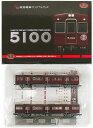 【中古】ニューホビー/トミーテックK241+K242阪急電車オフィシャル鉄道コレクション阪急電鉄5100系(1)原形2両セット【A】※仕様上、個体差や塗装ムラが見られる場合があります。