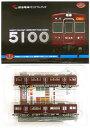 【中古】ニューホビー/トミーテック 鉄道コレクション(K243+K244) 阪急電鉄5100系(2)