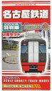 【中古】ニューホビー/バンダイBトレインショーティー名古屋鉄道2200系特別車(先頭車+中間車)2両セットSHGフレーム【A'】※外箱開封、外箱傷み※体差や塗装ムラが見られる場合があります。