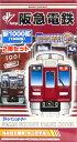 【中古】ニューホビー/バンダイBトレインショーティー阪急電鉄新1000系(1300系)2両セット【A'】※外箱傷み※未組立品・外箱開封・内袋未開封※メーカー出荷時より少々の塗装ムラは見られます。ご理解・ご了承下さい。