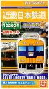 【中古】ニューホビー/バンダイBトレインショーティー近畿日本鉄道12200系新スナックカーAセット2両セット【A'】外箱傷み、防犯タグ貼付けメーカー出荷時からの塗装ムラ等はご容赦下さい。