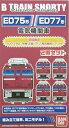 【中古】ニューホビー/バンダイ Bトレインショーティー ED75形/ED77形電気機関車 2両セット【A】 未開封品