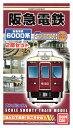 【中古】ニューホビー/バンダイBトレインショーティー阪急電鉄6000系2両セット【A'】※外箱傷み※開封済み※メーカー出荷時より少々の塗装ムラは見られます