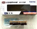 【中古】ニューホビー/トミーテックTR071鉄道コレクション広島電鉄900形911号車【A】※メーカー出荷時の塗装ムラ等はご容赦下さい