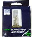 【中古】Nゲージ/TOMIX 5543 腕木式副本線用出発信号機(F)【A】未開封品
