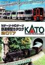 【中古】Nゲージ/KATO25-000KATONゲージ・HOゲージ鉄道模型カタログ2017【A】※こちらは2016年12月22日に発売されたカタログです。