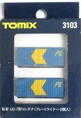 【中古】Nゲージ/TOMIX 3103 私有 UC-7形コンテナ フレートライナー・2個入【A】