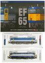 【中古】Nゲージ/TOMIX98937JREF65-1000形電気機関車(1033・1065号機・JR貨物仕様)2両セット【A】