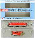【中古】Nゲージ/マイクロエース A6153 DD53-2 ロータリー除雪機関車 改造後 2両セット【A'】外箱軽い傷み