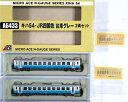 【中古】Nゲージ/マイクロエース A6433 キハ54・JR四国色 台車グレー 2両セット【A】