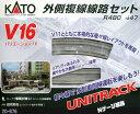 【中古】Nゲージ/KATO 20-876 外側複線線路セット R480/447 V16【A'】※外箱傷み・破れ