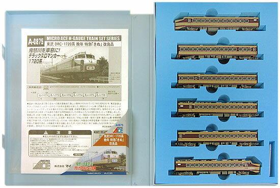 【中古】Nゲージ/マイクロエース A0875 東武DRC 1720系 晩年 特急「きぬ」 改良品 6両セット【A】