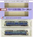 【中古】Nゲージ/マイクロエース A7284 クモヤ193系50番台 ブルー 2両セット【A】