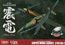 【中古】ボークス/造型村スーパーウイングシリーズNo.1 1/48 J7W1帝国海軍局地戦闘機 震電【A'】未組立、箱少し傷みあり
