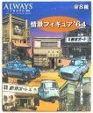 【中古】日本テレビサービス ALWAYS 三丁目の夕日 '64 情景フィギュア'64 「リハツカワイ」 【B】※内袋未開封/未組立品/箱少し傷み