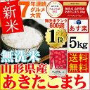 新米 30年産 登場!★お試しセール★(10/31 9:59...