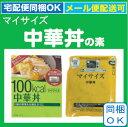 マイサイズ 中華丼の素150g(1人前)