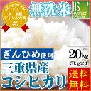 30年産 無洗米 三重県産コシヒカリ20kg(5kg×4袋)...