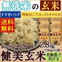 好評につき特価続行♪家族みんなで食べられる 食べやすい玄米★無洗米 からだにやさしい健美玄米2.8kg(700g×4袋) 28年産
