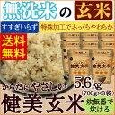 好評につき特価続行♪家族みんなで食べられる 食べやすい玄米★無洗米 からだにやさしい健美玄米5.6kg(700g×8袋) 28年産