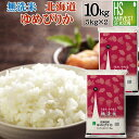 【150円クーポン&キャッシュレス5%還元】無洗米 北海道産...