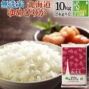 【150円クーポン&キャッシュレス5%還元】新米 無洗米 北...