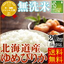 お得なまとめ買い20kgセット♪無洗米 30年産 北海道産ゆ...
