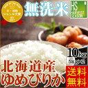 無洗米 30年産 北海道産ゆめぴりか10kg (5kg×2袋...