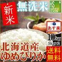 無洗米 新米 30年産 北海道産ゆめぴりか10kg (5kg...