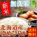 無洗米 新米 30年産 北海道産ゆめぴりか5kg☆Shop ...