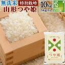 【150円クーポン配布中】無洗米 特別栽培米 山形県産 つや...