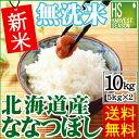 無洗米 新米 30年産 北海道産 ななつぼし10kg 5kg...
