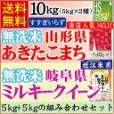 新米【30年産】無洗米山形県産あきたこまち5kgと【30年産...