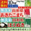 無洗米山形県産あきたこまち5kgと無洗米山形県産はえぬき5kgの計10kgの組み合わせセット
