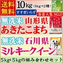 【新米 29年産】無洗米山形県産あきたこまち5kgと【新米 ...