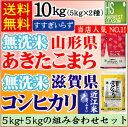【28年産】【人気米食べ比べセット】【送料込】【食べ比べセット】【ハーベストシーズン】