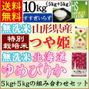無洗米特別栽培米山形県産つや姫5kgと無洗米北海道産ゆめぴりか5kgの計10kgの組み合わせセット