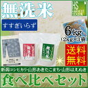 無洗米 30年産 食べ比べセット2kg×3袋(計6kg)(新潟コシヒカリ/山形あきたこまち/山形はえ ...