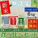 新米 無洗米 30年産 食べ比べセット2kg×3袋(計6kg...