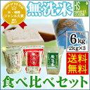 無洗米 29年産 食べ比べセット2kg×3袋(計6kg)(新潟コシヒカリ/山形あきたこまち/山形はえぬき)[送料無料]【北海道沖…