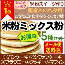 米粉ミックス粉 5種セットチョコブラウニー120g・シフォンケーキ120gクッキー120g・パンケーキ150g・マフィン120g