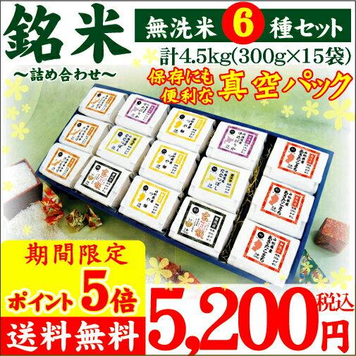 ★ポイント5倍★ 新米 ギフト 米 内祝 お歳暮...の商品画像