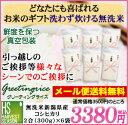 引越し 挨拶 米 無洗米新潟コシヒカリ2合(300g)×6袋名入れ可