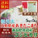 [ギフト][送料無料] 29年産 無洗米特別栽培米新潟県魚沼...