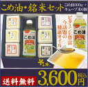 ギフト 米 内祝 ◆米油・銘米セット◆ こめ油500g×1本...