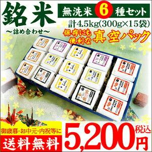 ギフト 内祝い無洗米食べ比べセット6種(300g...の商品画像