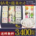 ギフト 米 内祝 ◆もち麦・銘米セット◆ もち麦500g×1...
