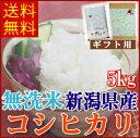 無洗米新潟県産コシヒカリ 5kg